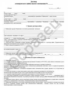Акт приема передачи квартиры по договору найма