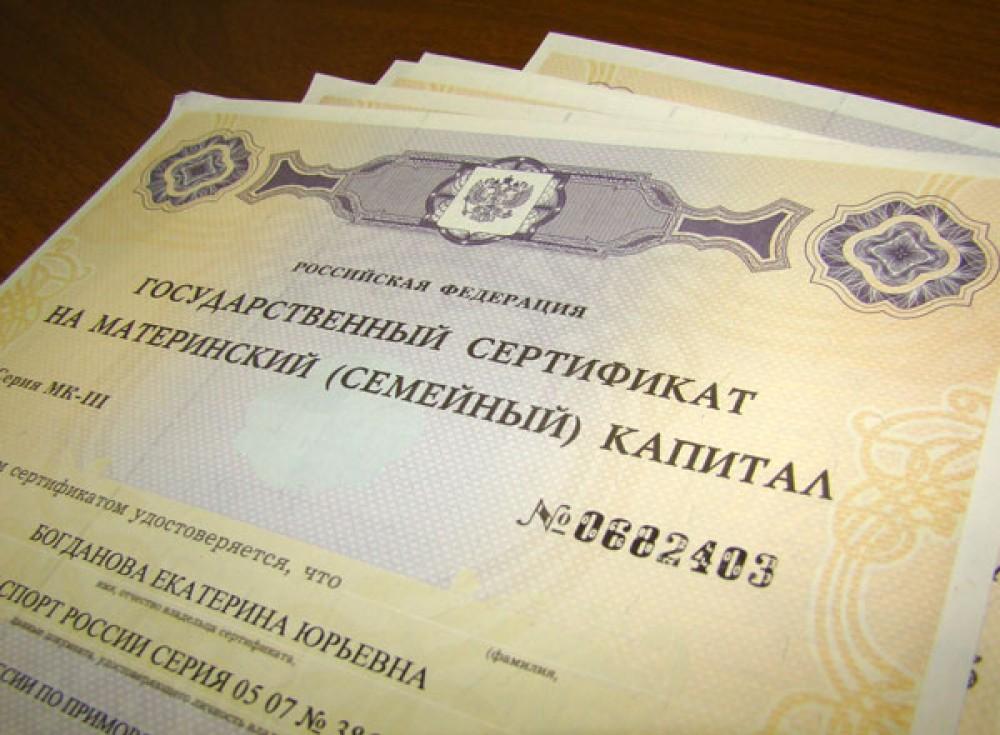 Какие документы нужны для оформления материнского капитала в 2019 году