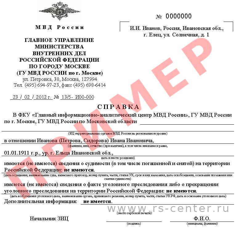 Справка о несудимости в москве образец документы для кредита Хомутовский тупик