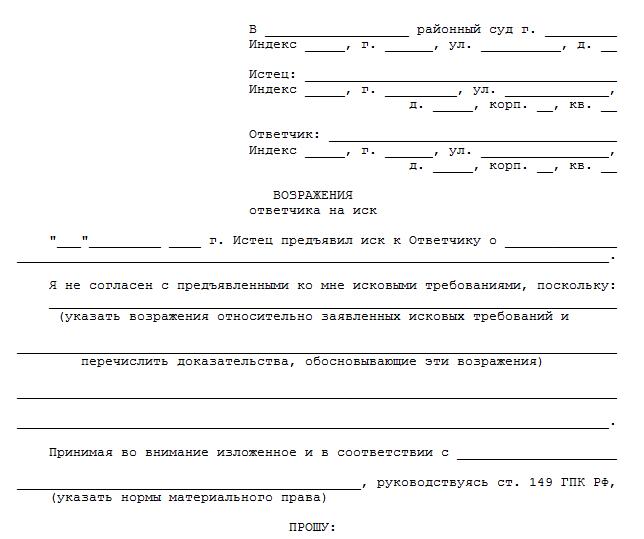 Образец отзыв искового заявления ответчиком — экодревпродукт.