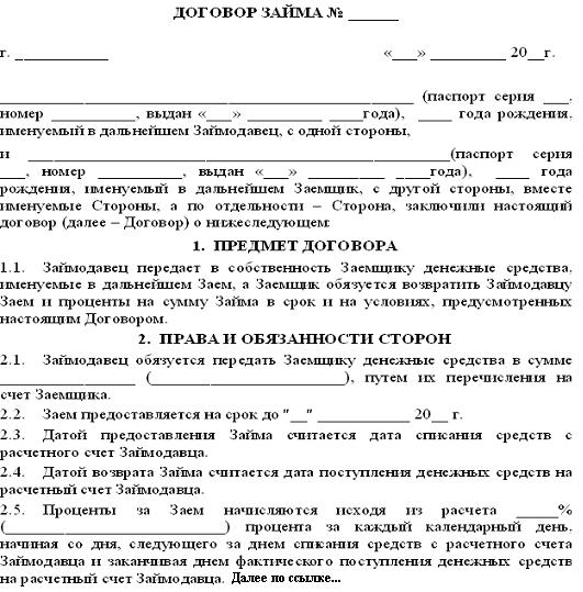 Договор займа денежных средств под автомобиль отзывы об автосалонах москвы роско
