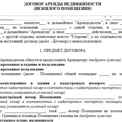 Образец юридического документа Авторский договор онлайн, под свою ситуацию.