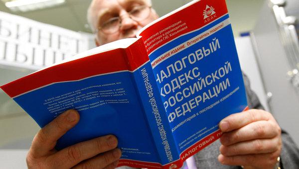 налоговый кодекс рф скачать бесплатно - фото 5