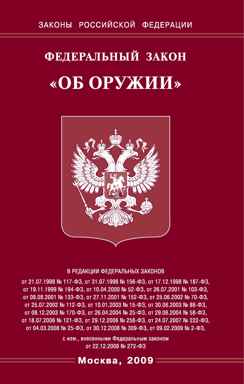 Закон о посещении крыма