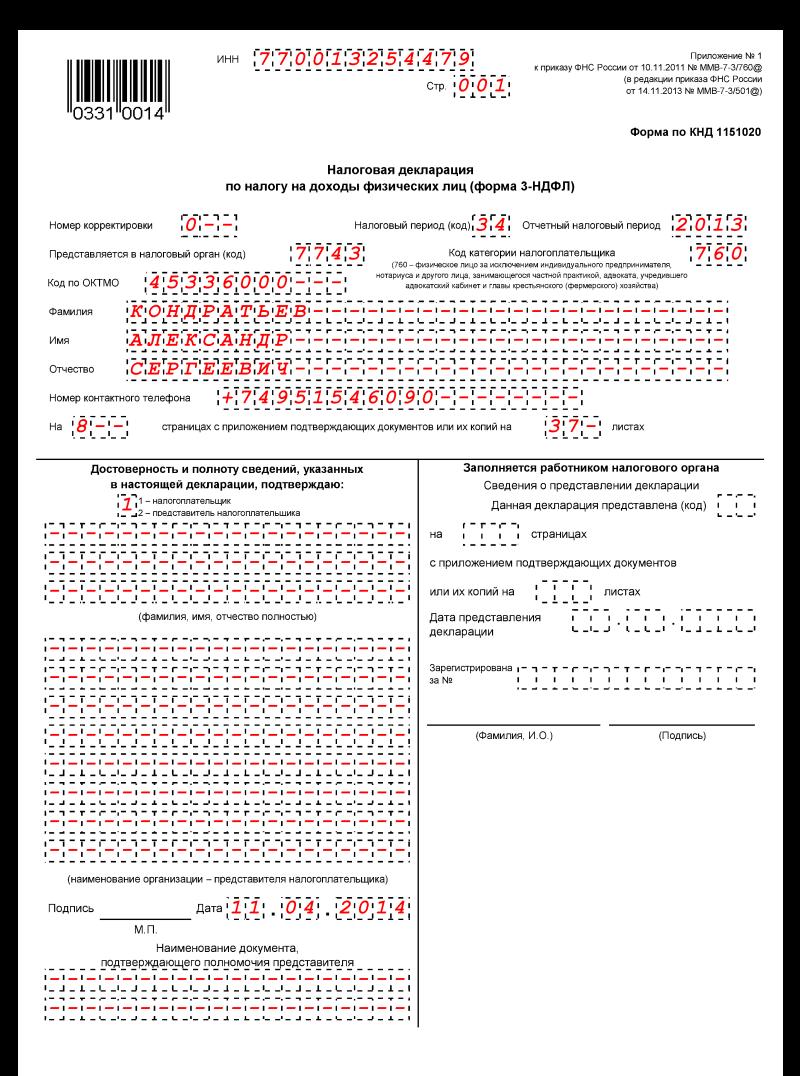 Скачать программы по заполнению декларация 3 ндфл 2012