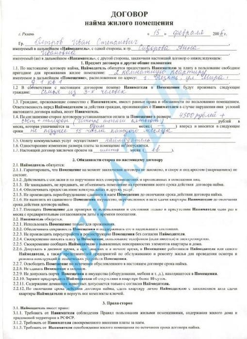 Скачать Краткий Договор Аренды Квартиры Образец - фото 8