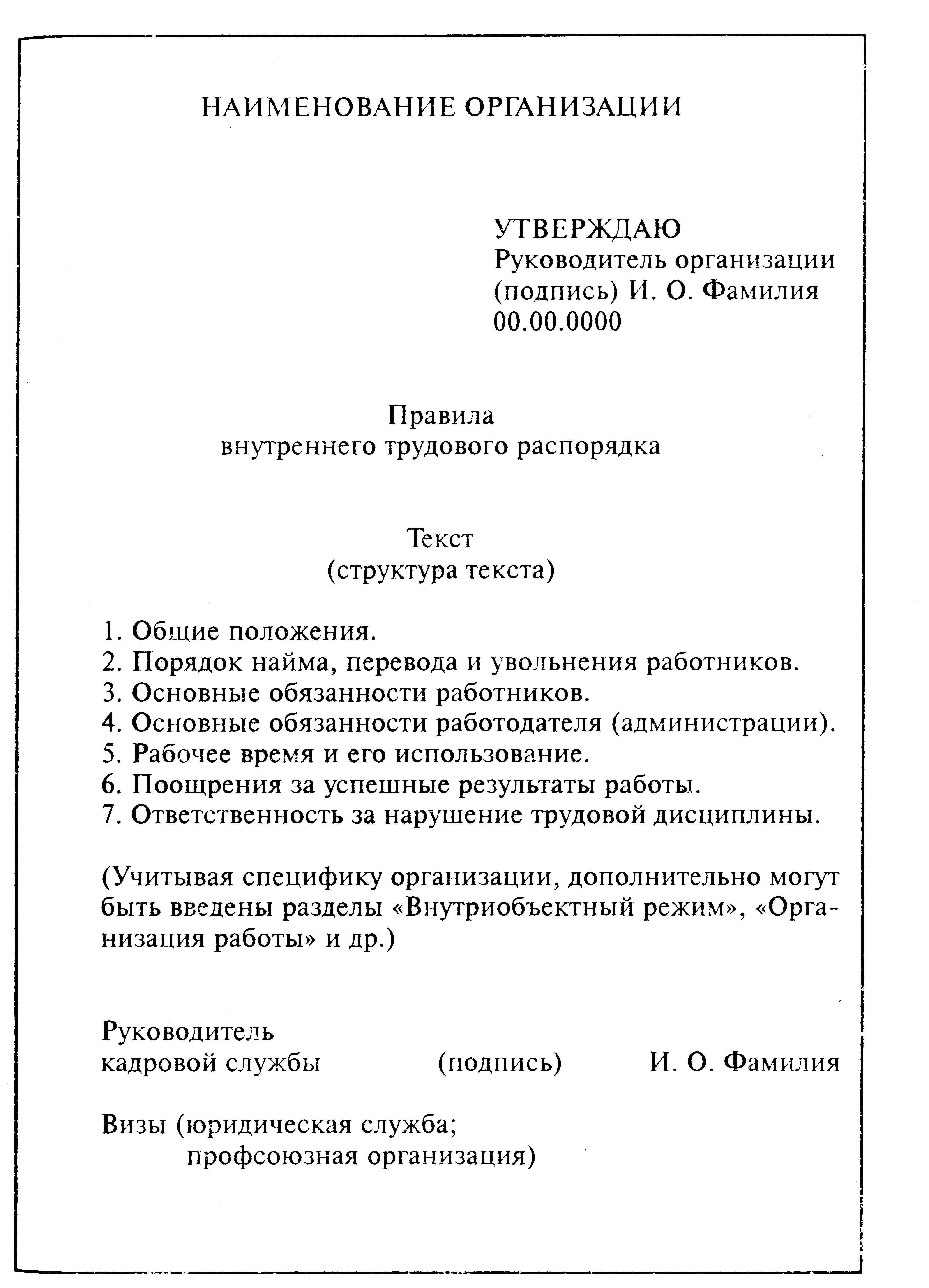 приказ об утверждении фирменных бланков организации