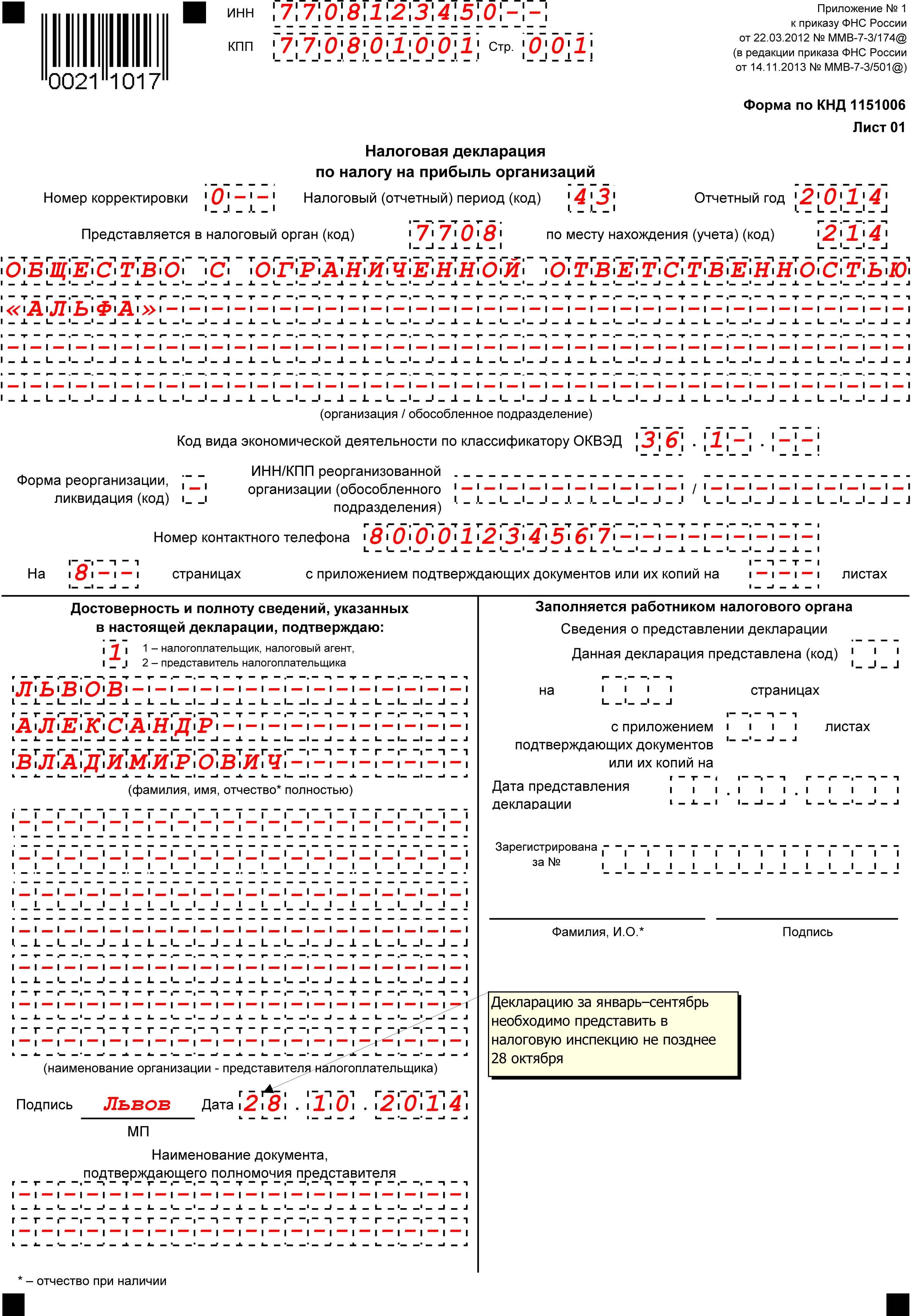 Скачать Бесплатно Бланк Декларации По Налогу На Прибыль 2013