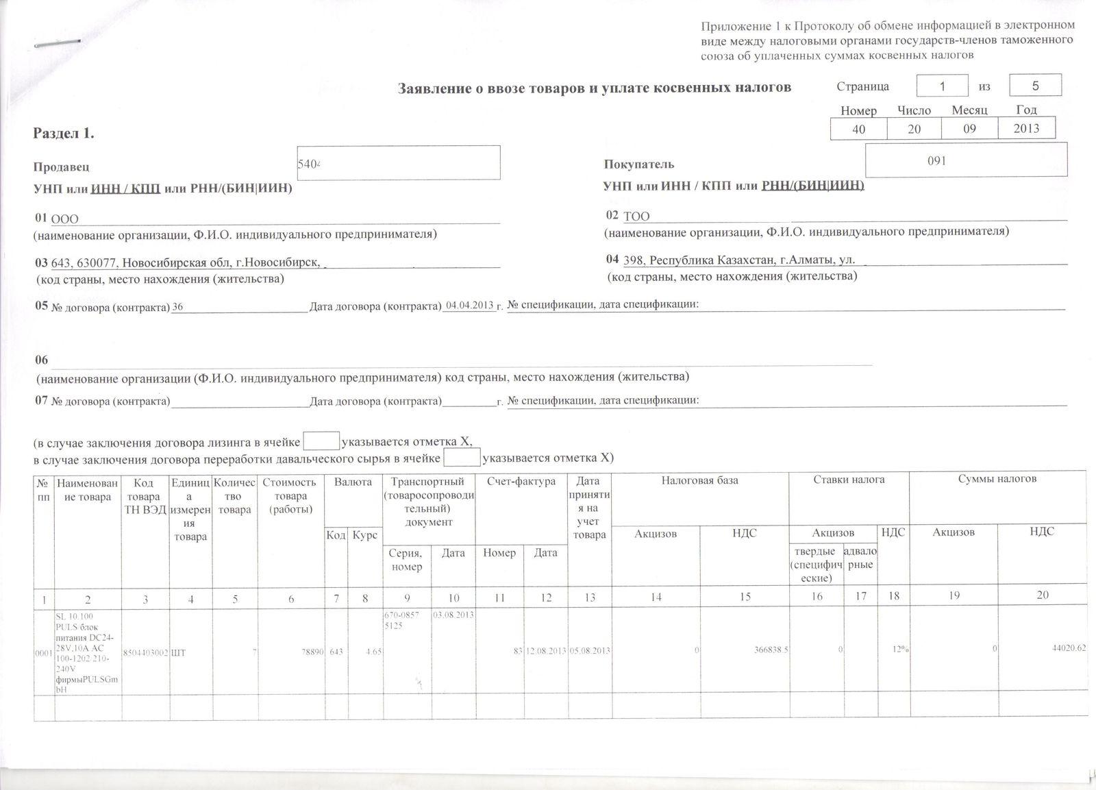 фсс бланк заявления о подтверждении вида деятельности