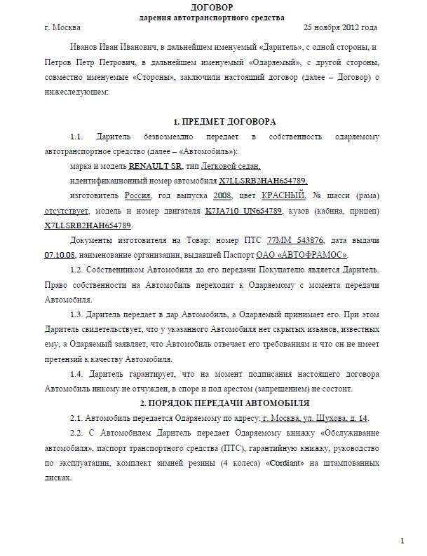 образец договора дарения нотариальный - фото 9