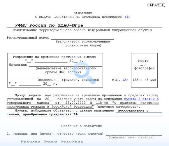 Скачать заявление на рвп образец заполнения 2016 как заполнять - f79