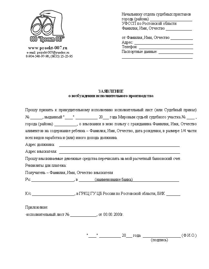 заявление о сводном исполнительном производстве образец img-1
