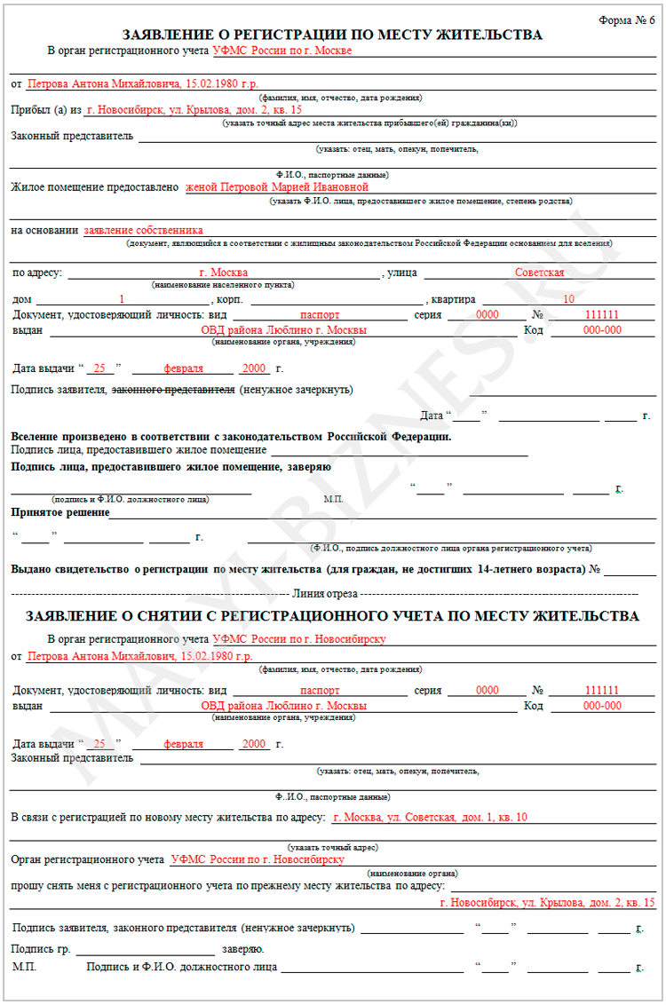 бланк уфмс для регистрации иностранцев