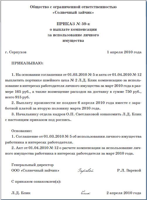 Соглашение о компенсации за использование личного транспорта образец
