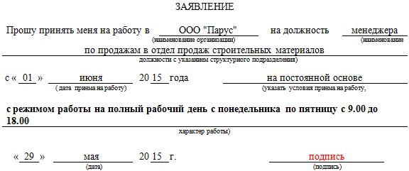 заявление о приеме на работу образец рб 2016 - фото 7