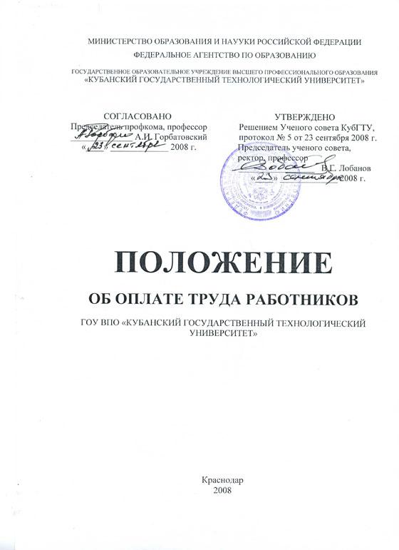 положение об оплате труда в строительной организации образец - фото 5
