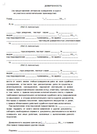 Заявление На Представительство В Суде Образец - фото 6