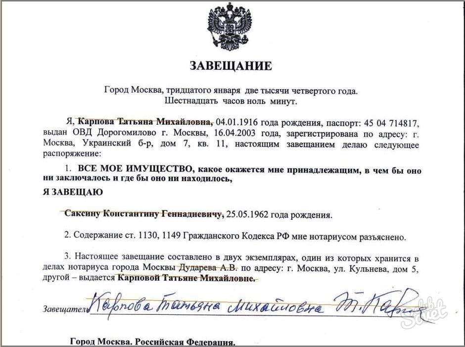 это завещание как быстро можно изменить в беларуси интересовало сейчас